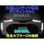 50系エスティマ専用デイライトキット DK-DRL LED ポジション ランプ