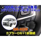 200系ハイエース専用ステアリングスイッチハザードキット【DK-HZD】サンキューハザード