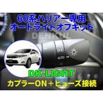 60系ハリアー専用オートライトオフキット【DK-LIGHT】 自動消灯 オートカット