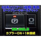 60系ハリアー(後期)専用オートブレーキホールドキット【DK-HOLD】 自動オン