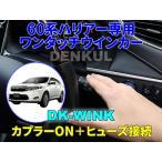 60系ハリアー専用ワンタッチウインカー【DK-WINK】