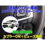 60系ハリアー専用ステアリングスイッチホーンキット【DK-HORN】