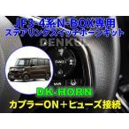 JF3-4系N-BOX / N-BOXカスタム専用ステアリングスイッチホーンキット【DK-HORN】