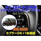 JF3-4系N-BOX / N-BOXカスタム専用ステアリングスイッチハザードキット【DK-HZD】サンキューハザード