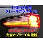 LEXUS 10系NX専用ブレーキプラスキット テールランプ LED 4灯化 全灯化