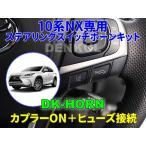 LEXUS 10系NX(前期)専用ステアリングスイッチホーンキット【DK-HORN】