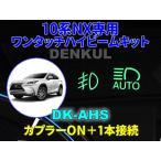 LEXUS 10系NX専用ワンタッチハイビームキット【DK-AHS】