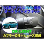 50系プリウスPHV専用オートライトオフキット【DK-LIGHT】 自動消灯 オートカット