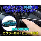 50系プリウスPHV専用ワンタッチウインカー【DK-WINK】
