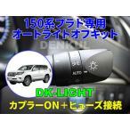 150系ランドクルーザープラド(後期)専用オートライトオフキット【DK-LIGHT】 自動消灯 オートカット ランクル