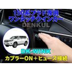 150系ランドクルーザープラド(後期)専用ワンタッチウインカー【DK-WINK】ランクル