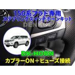 150系ランドクルーザープラド(後期)専用ステアリングスイッチホーンキット【DK-HORN】ランクル