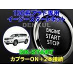 150系ランドクルーザープラド(後期)専用イージースタートキット【DK-START】車中泊