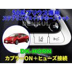 50系プリウス専用ステアリングスイッチホーンキット【DK-HORN】