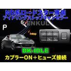 ND系ロードスター専用アイドリングストップキャンセラー【DK-IDLE】 MX-5 自動キャンセル i-stop