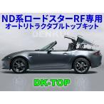 ND系ロードスターRF専用オートリトラクタブルトップキット【DK-TOP】 ワンタッチ ルーフ オープン
