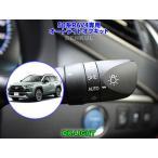 50系RAV4専用オートライトオフキット【DK-LIGHT】 自動消灯 オートカット