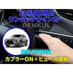 LEXUS 20系RX専用ワンタッチウインカー【DK-WINK】 レクサス