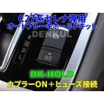 C27系セレナ専用オートブレーキホールドキット【DK-HOLD】 自動オン