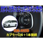 RP1-5系ステップワゴン / スパーダ専用ステアリングスイッチハザードキット【DK-HZD】サンキューハザード