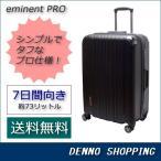【送料無料】スーツケース エミネントプロ Lサイズ