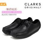 クラークス ナタリー レディース ブラック スムース レザー 黒 Clarks NATALIE BLACK SMOOTH D(スタンダードワイズ) 26138036