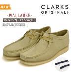 クラークス ワラビー メープル スエード G(スタンダード) 替え紐付 Clarks WALLABEE MAPLE SUEDE 26155515