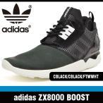 アディダス スニーカー メンズ ZX8000 ブースト コアブラック/コアブラック/ホワイト adidas ZX8000 BOOST CBLACK/CBLACK/FTWWHT B26366