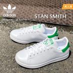 アディダス スタンスミス メンズ レディース スニーカー ホワイト/グリーン adidas STANSMITH FX5502