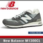 ニューバランス スニーカー メンズ M1300CL スチール ブルー Dワイズ New Balance STEEL BLUE MADE IN USA