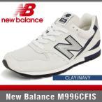 ニューバランス スニーカー メンズ M996CFIS クレイ/ネイビー Dワイズ New Balance CLAY/NAVY MADE IN USA 996