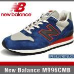 ニューバランス スニーカー メンズ M996CMB ダークブルー/レッド Dワイズ MADE IN USA New Balance DARK BLUE/RED 996