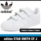 アディダス スニーカー レディース スタン スミス CF J ホワイト/ホワイト/ホワイト adidas STAN SMITH CF J FTWWHT/FTWWHT/FTWWHT S32142