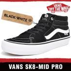 【6月末入荷先行予約】バンズ スニーカー メンズ レディース スケート ミッド プロ ブラック/ホワイト VANS SK8-MID PRO BLACK/WHITE VN0A347UY28