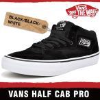 バンズ スニーカー メンズ ハーフキャブ プロ ブラック/ブラック/ホワイト VANS HALF CAB PRO BLACK/BLACK/WHITE VN0A38CPB8C