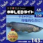 アロワナライト水中LED 150cm水槽 金龍 DENRAI143K -型番A011-