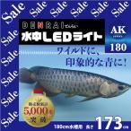 アロワナ照明 DENRAI173K 水中LEDライト 白 180cm水槽用 -型番A012-
