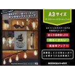 LEDライトパネル A3 薄型 電飾看板 照明 店頭広告 -型番Z004-A3