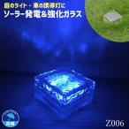 ソーラー充電式LEDライト 埋設型 電池付 白青赤黄-型番Z006-