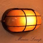 マリンランプ アンティーク 照明 ブラケットライト -型番W005-