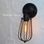 照明 アンティーク ブラケット ウォールライト 小  -型番W004-