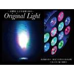 LED水槽用電球 アクアリウムライト 白 交換球 1灯 -型番Z002-