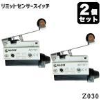 リミットスイッチ ミニ AZ7121 小型 IP60 ローラレバー-型番D001-