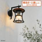 玄関照明 アンティーク 壁ランプ おしゃれ 門灯 -型番WP007-