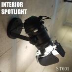 男前インテリア 照明 スタジオライト LED 壁付け 天井-型番ST001-