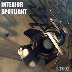 スタジオライト 天井 壁 LED 1灯 舞台照明 パンタ付 -型番ST002-