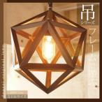 ペンダントライト アンティーク 多角形 小 天井照明 -型番P010-