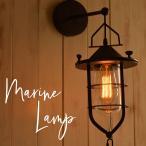 マリンランプ アンティーク 照明 傘付きブラケット ウォールライト