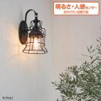 玄関照明 マリンランプ ブラケットライト 屋外用 防雨 アイアン
