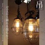 マリンランプ LED付きペンダントライト 照明 -型番PL007-